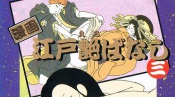 Manga Edo Erobanashi / 漫画 江戸艶[えろ]ばなし
