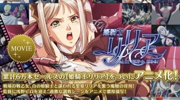 Himekishi Lilia / 姫騎士リリア [Eng Sub]