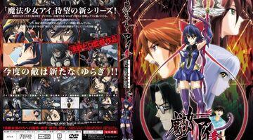 Mahou Shoujo Ai San: The Anime Magical Girl Ai 2