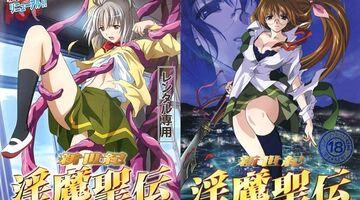 Inma Seiden: The Legend Of The Beast Of Lust /  新世紀 淫魔聖伝 Shin Seiki Inma Seiden