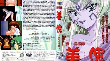 Bi-Indoushi Miija: Injoku no Gakuen / 靡・淫導師 美傀 ~淫辱の学園~ [Eng Sub]