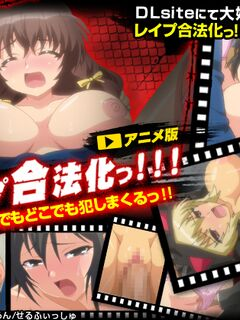 Rape Gouhouka / レイプ合法化っ!! [Eng Sub]